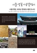 서울 옛길 사용 설명서