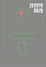 감정의 미래