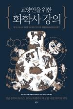 도서 이미지 - 교양인을 위한 화학사 강의