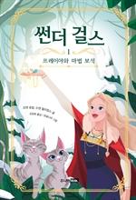 도서 이미지 - 썬더 걸스 1 : 프레이야와 마법 보석