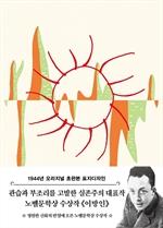 도서 이미지 - 이방인 초판본