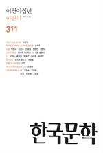 도서 이미지 - 한국문학, 2020년 하반기호