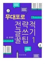도서 이미지 - 전략적 글쓰기 꿀팁 1