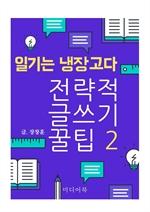 도서 이미지 - 전략적 글쓰기 꿀팁 2