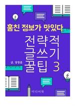 도서 이미지 - 전략적 글쓰기 꿀팁 3