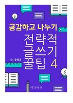 도서 이미지 - 전략적 글쓰기 꿀팁 4