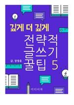 도서 이미지 - 전략적 글쓰기 꿀팁 5