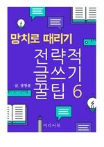 도서 이미지 - 전략적 글쓰기 꿀팁 6