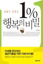 도서 이미지 - 1% 행복의 비밀