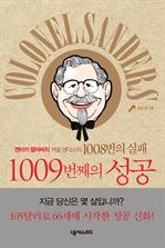 도서 이미지 - 1008번의 실패 1009번째의 성공