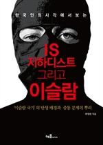 도서 이미지 - IS 지하디스트 그리고 이슬람