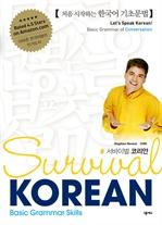 도서 이미지 - Survival Korean Basic Grammar Skills