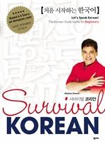 도서 이미지 - Survival KOREAN 서바이벌 코리안