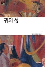 도서 이미지 - 귀의 성