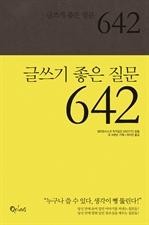 도서 이미지 - 글쓰기 좋은 질문 642
