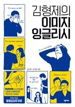도서 이미지 - 김형제의 이미지 잉글리시