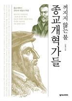 도서 이미지 - 꺼지지 않는 불, 종교개혁가들