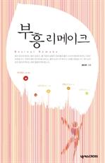 도서 이미지 - 부흥 리메이크