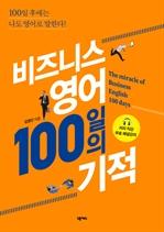 도서 이미지 - 비즈니스 영어 100일의 기적