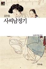 도서 이미지 - 사씨남정기