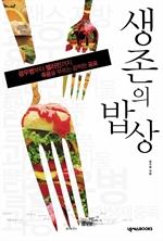 도서 이미지 - 생존의 밥상