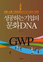 도서 이미지 - 성공하는 기업의 문화 DNA