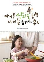 도서 이미지 - 아이를 살리는 음식 아이를 해치는 음식