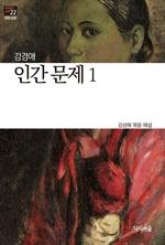 도서 이미지 - 인간문제 1