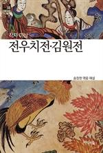 도서 이미지 - 전우치전 김원전