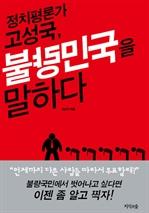 도서 이미지 - 정치평론가 고성국, 불량민국을 말하다