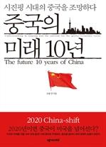 도서 이미지 - 중국의 미래 10년