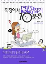 도서 이미지 - 직장에서 뒷목 잡기 10분 전 (건강 수지침 핵심 요약)