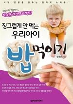 도서 이미지 - 징그럽게 안 먹는 우리 아이 밥 먹이기