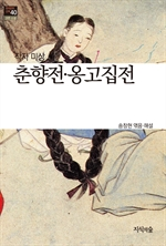 도서 이미지 - 춘향전 · 옹고집전