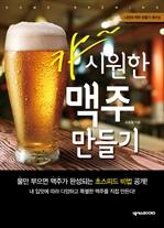 도서 이미지 - 캬~ 시원한 맥주 만들기