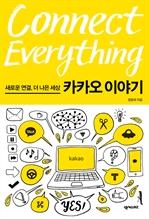 도서 이미지 - 커넥트 에브리씽 Connect Everything