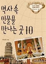 도서 이미지 - 역사 속 인물을 만나는 곳 10