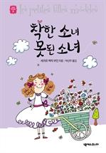 도서 이미지 - 착한 소녀 못된 소녀 - 세귀르 명작 동화 2