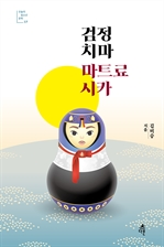 도서 이미지 - 검정 치마 마트료시카
