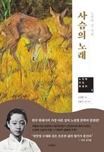 도서 이미지 - 사슴의 노래