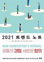 2021 트렌드 노트