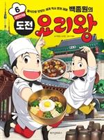 도서 이미지 - 백종원의 도전 요리왕 6 대한민국 ①