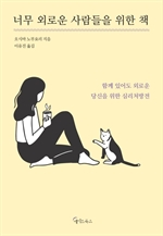 도서 이미지 - 너무 외로운 사람들을 위한 책