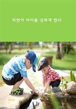 도서 이미지 - 자연이 아이들을 강하게 한다
