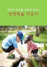 도서 이미지 - 자연이 아이들을 강하게 한다 1