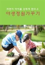 도서 이미지 - 자연이 아이들을 강하게 한다 3