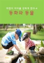 도서 이미지 - 자연이 아이들을 강하게 한다 4