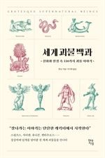 도서 이미지 - 세계 괴물 백과