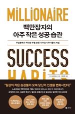 도서 이미지 - 백만장자의 아주 작은 성공 습관