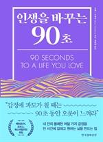 도서 이미지 - 인생을 바꾸는 90초 (체험판)